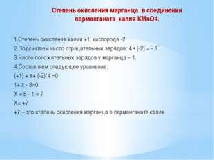 Степень окисления марганца в соединении перманганата калия KMnO4. 1.Степень о