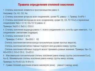 Правила определения степеней окисления 1 .Степень окисления элемента в просто