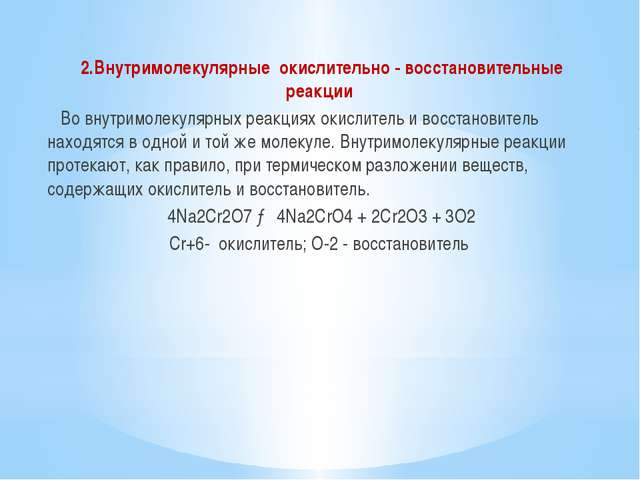 2.Внутримолекулярные окислительно - восстановительные реакции Вовнутримолеку...