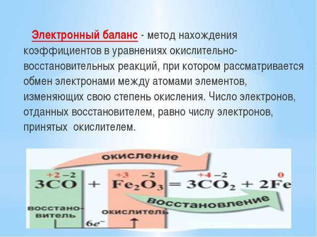 Электронный баланс- метод нахождения коэффициентов в уравнениях окислительн...