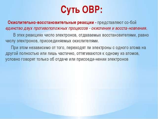 Суть ОВР: Окислительно-восстановительные реакции - представляют собой единст...
