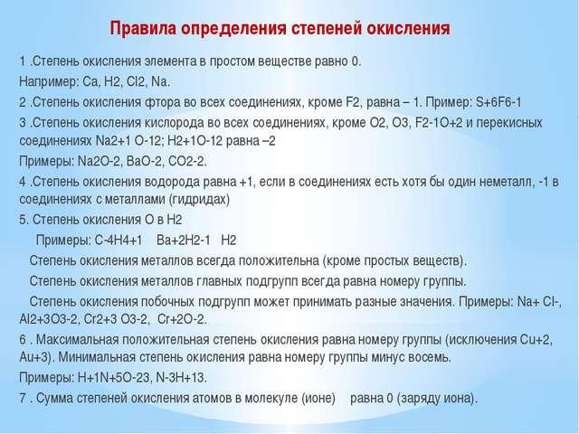 Правила определения степеней окисления 1 .Степень окисления элемента в просто...