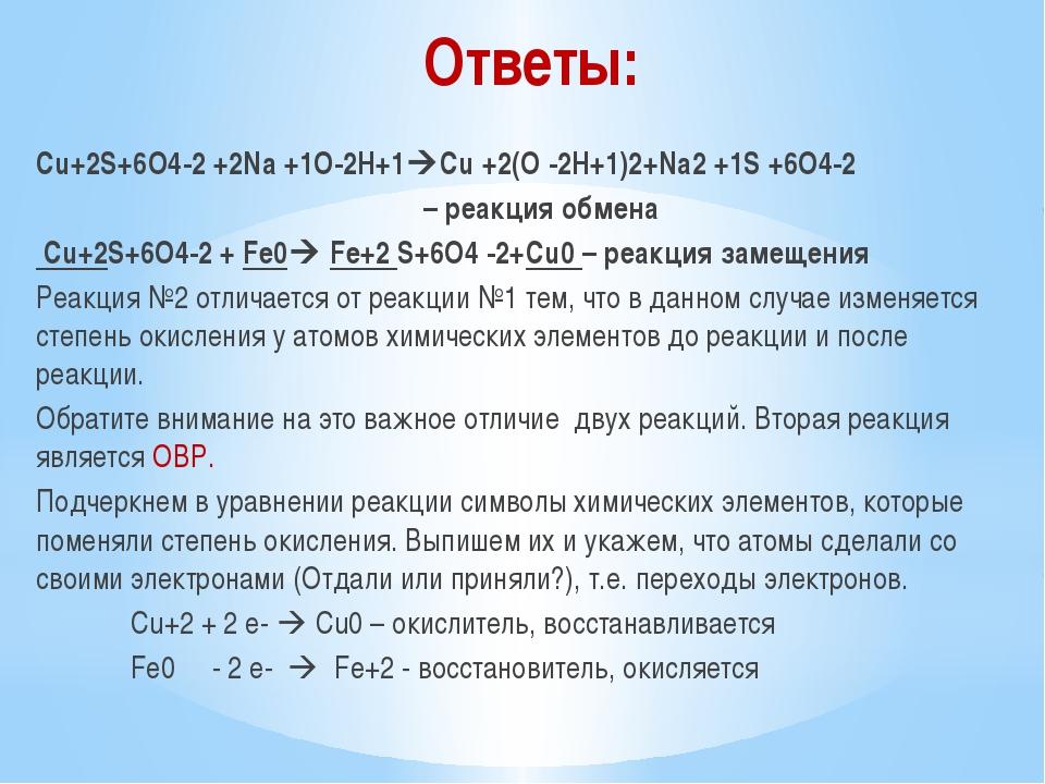 Ответы: Cu+2S+6O4-2 +2Na +1O-2H+1Cu +2(O -2H+1)2+Na2 +1S +6O4-2 – реакция об...
