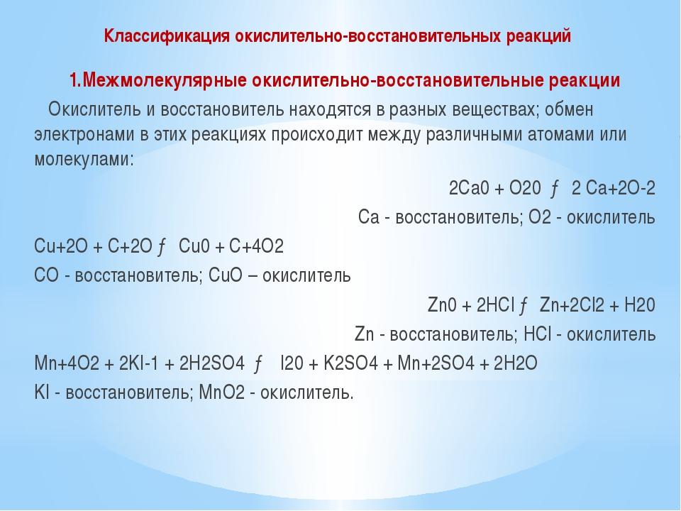 Классификация окислительно-восстановительных реакций 1.Межмолекулярные окисли...