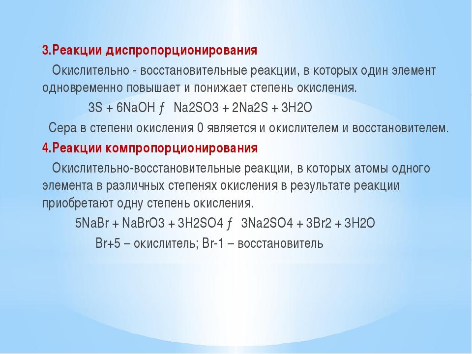 3.Реакции диспропорционирования Окислительно - восстановительные реакции, в...