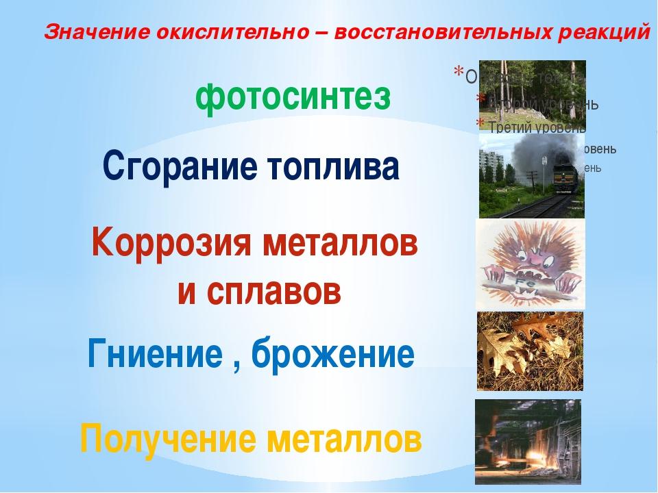 Значение окислительно – восстановительных реакций фотосинтез Сгорание топлива...
