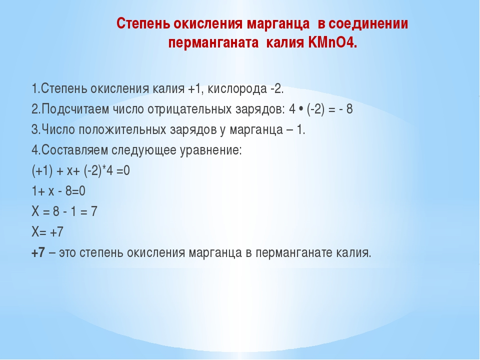 Степень окисления марганца в соединении перманганата калия KMnO4. 1.Степень о...