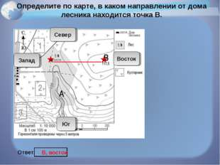 Определите по карте, в каком направлении от дома лесника находится точка В. С