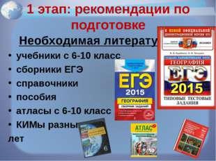 1 этап: рекомендации по подготовке Необходимая литература: учебники с 6-10 кл