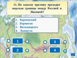 1 - - + - 2 3 4 11. По какому проливу проходит морская граница между Россией