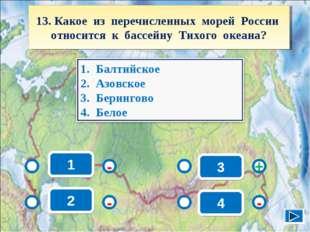 1 - - + - 2 3 4 13. Какое из перечисленных морей России относится к бассейну