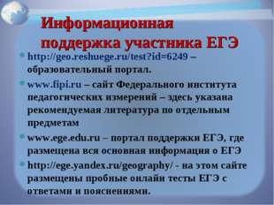 Информационная поддержка участника ЕГЭ http://geo.reshuege.ru/test?id=6249 –