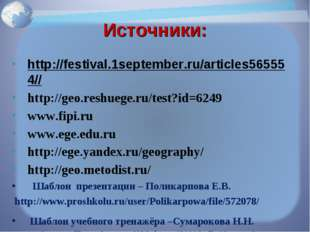 Источники: http://festival.1september.ru/articles565554// http://geo.reshuege