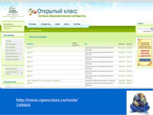 http://www.openclass.ru/node/349804