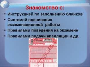 Знакомство с: Инструкцией по заполнению бланков Системой оценивания экзаменац