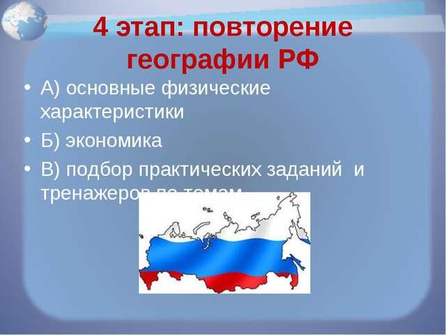 4 этап: повторение географии РФ А) основные физические характеристики Б) экон...