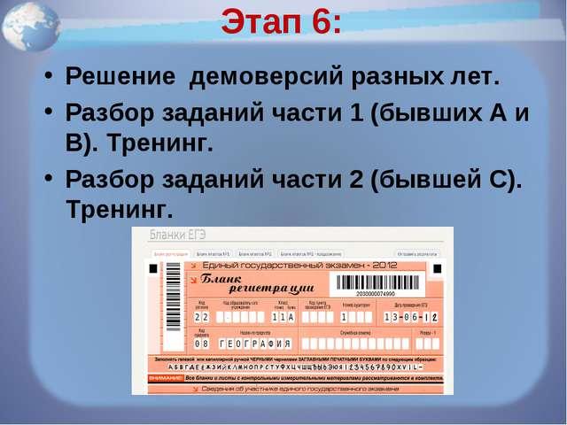 Этап 6: Решение демоверсий разных лет. Разбор заданий части 1 (бывших А и В)....