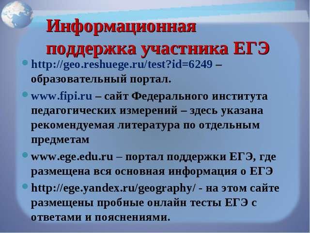 Информационная поддержка участника ЕГЭ http://geo.reshuege.ru/test?id=6249 –...