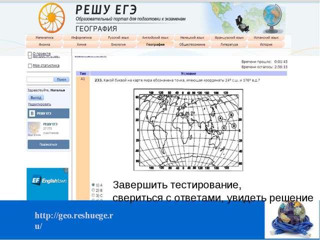 http://geo.reshuege.ru/ Завершить тестирование, свериться с ответами, увидеть...