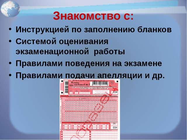 Знакомство с: Инструкцией по заполнению бланков Системой оценивания экзаменац...