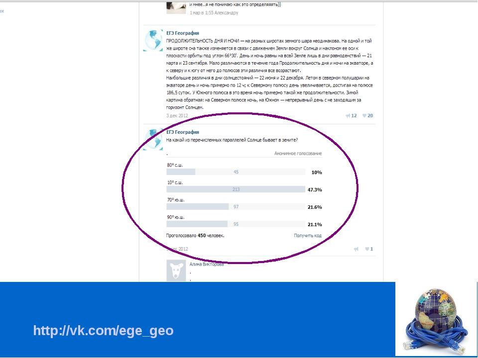 http://vk.com/ege_geo