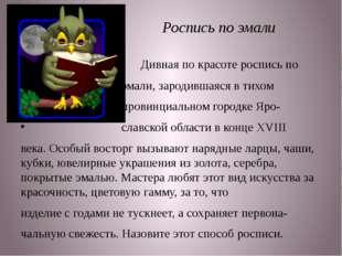 Роспись по эмали Дивная по красоте роспись по эмали, зародившаяся в тихом пр