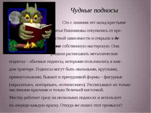 Чудные подносы Сто с лишним лет назад крестьяне братья Вишняковы откупились