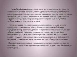 Полюбить Россию можно лишь тогда, когда увидишь всю прелесть застенчивой рус