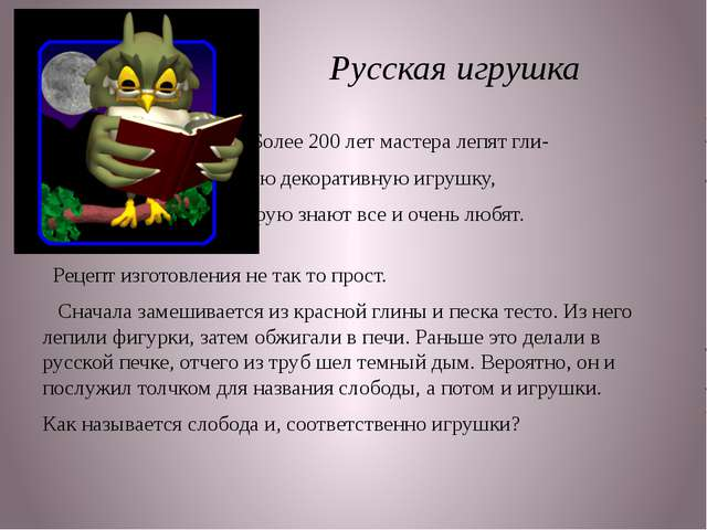 Русская игрушка Более 200 лет мастера лепят гли- няную декоративную игрушку,...