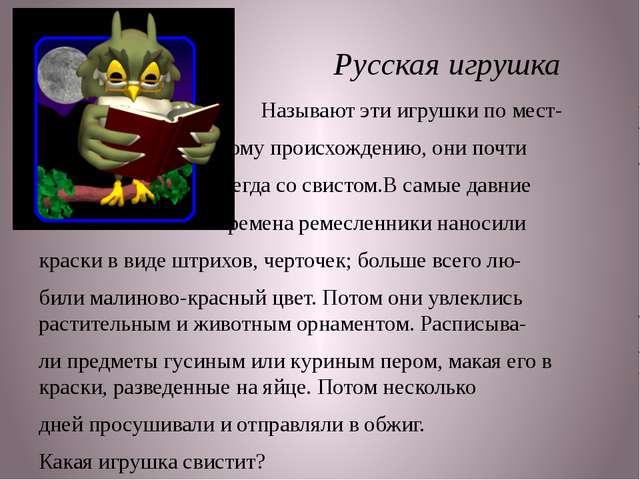 Рус Русская игрушка Называют эти игрушки по мест- ному происхождению, они поч...