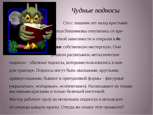 Чудные подносы Сто с лишним лет назад крестьяне братья Вишняковы откупились...