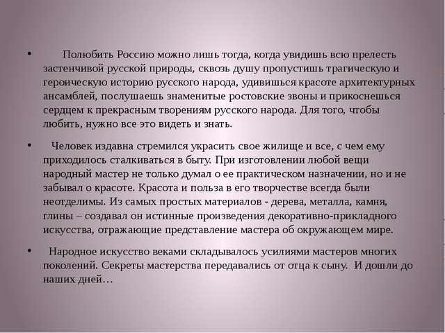 Полюбить Россию можно лишь тогда, когда увидишь всю прелесть застенчивой рус...