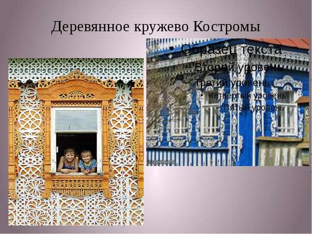 Деревянное кружево Костромы