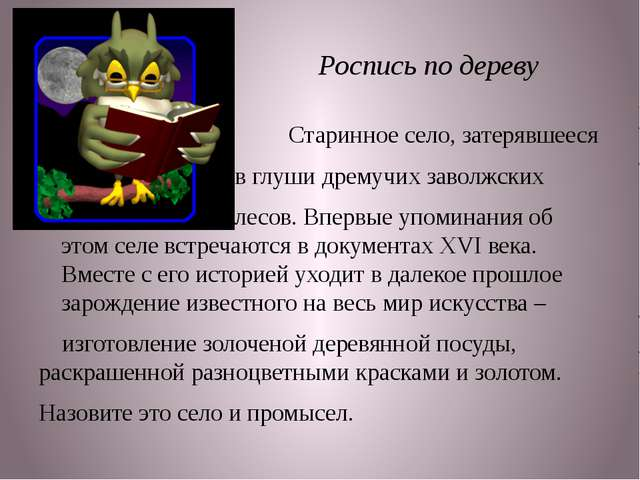 Роспись по дереву Старинное село, затерявшееся в глуши дремучих заволжских л...