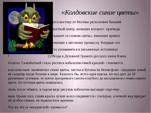 «Колдовские синие цветы» К юго-востоку от Москвы расположен бывший б волостн...