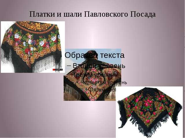 Платки и шали Павловского Посада
