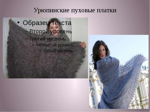 Урюпинские пуховые платки