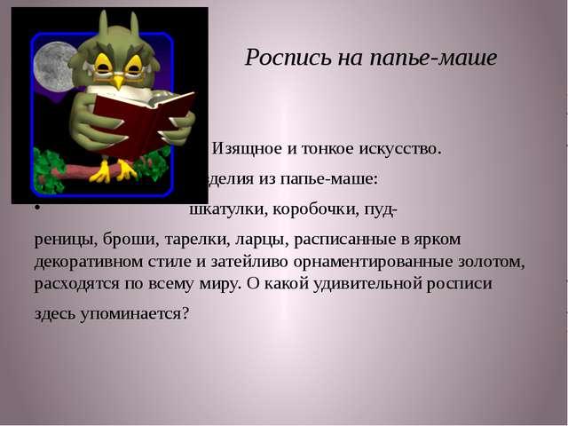 Роспись на папье-маше Изящное и тонкое искусство. Изделия из папье-маше: шка...