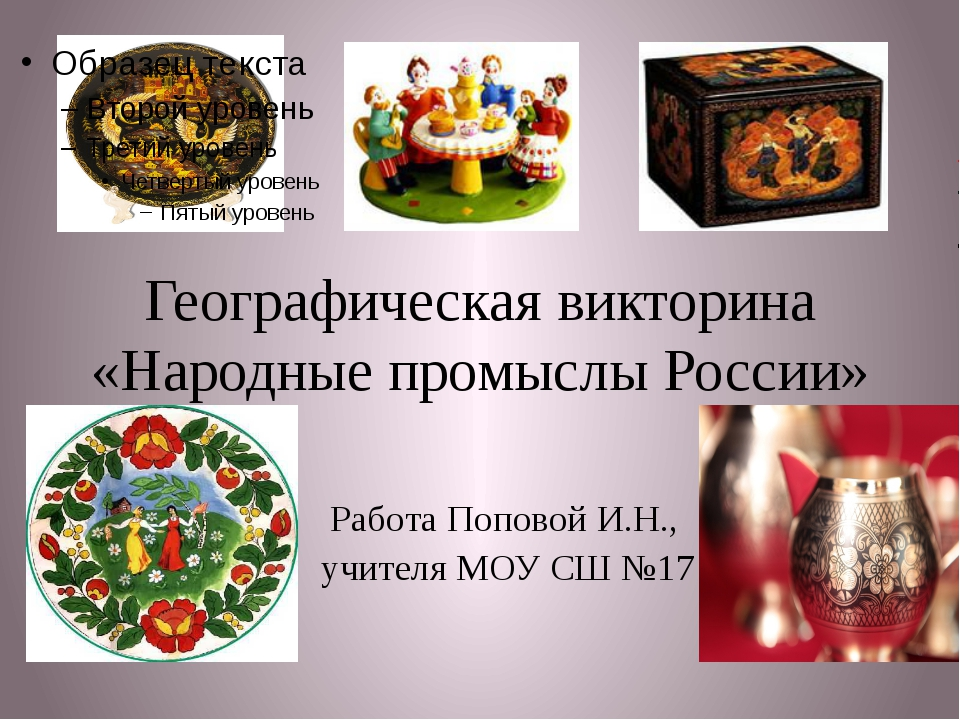 Географическая викторина «Народные промыслы России» Работа Поповой И.Н., учит...