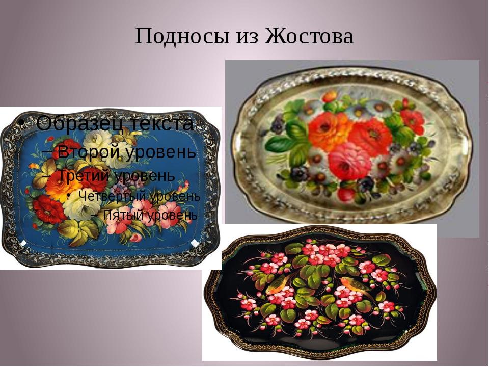 Подносы из Жостова