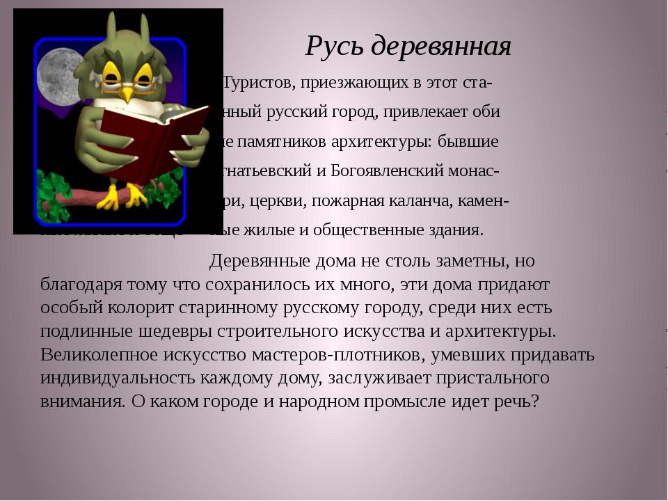 Русь деревянная Туристов, приезжающих в этот ста- ринный русский город, прив...