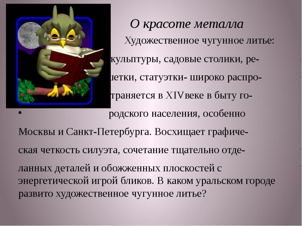 О красоте металла Художественное чугунное литье: скульптуры, садовые столики...