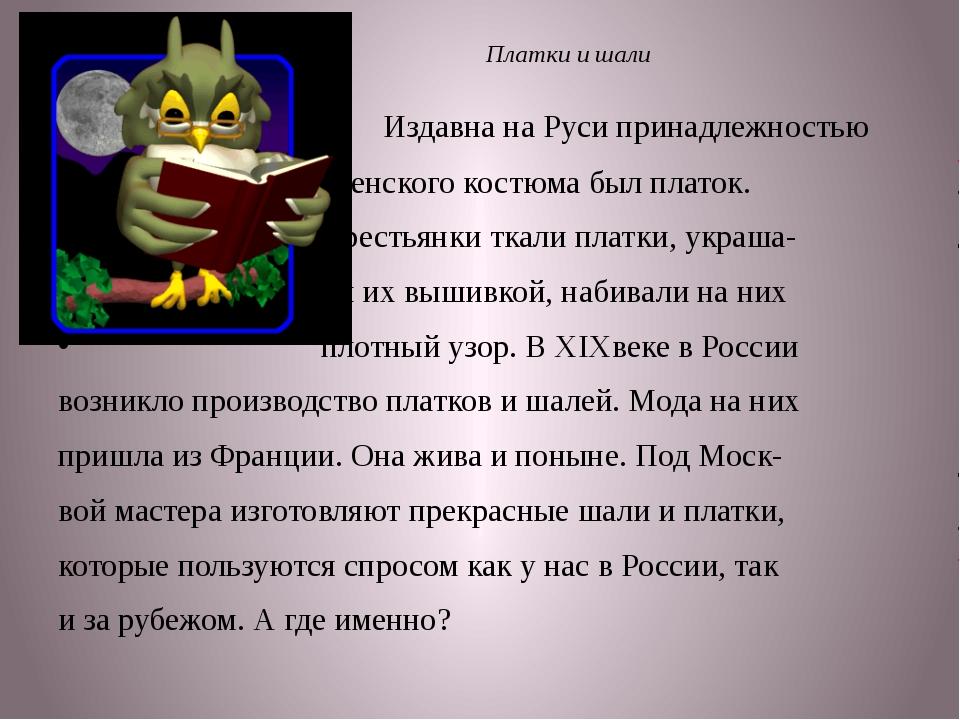 Платки и шали Издавна на Руси принадлежностью женского костюма был платок. К...