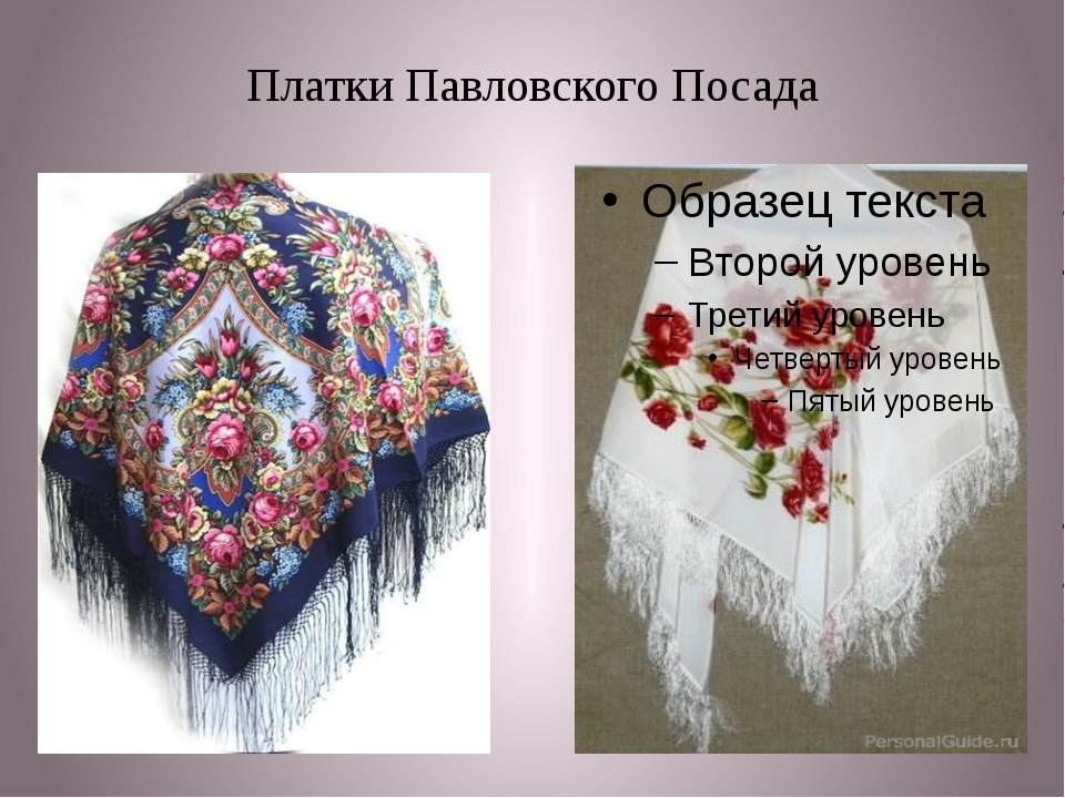 Платки Павловского Посада