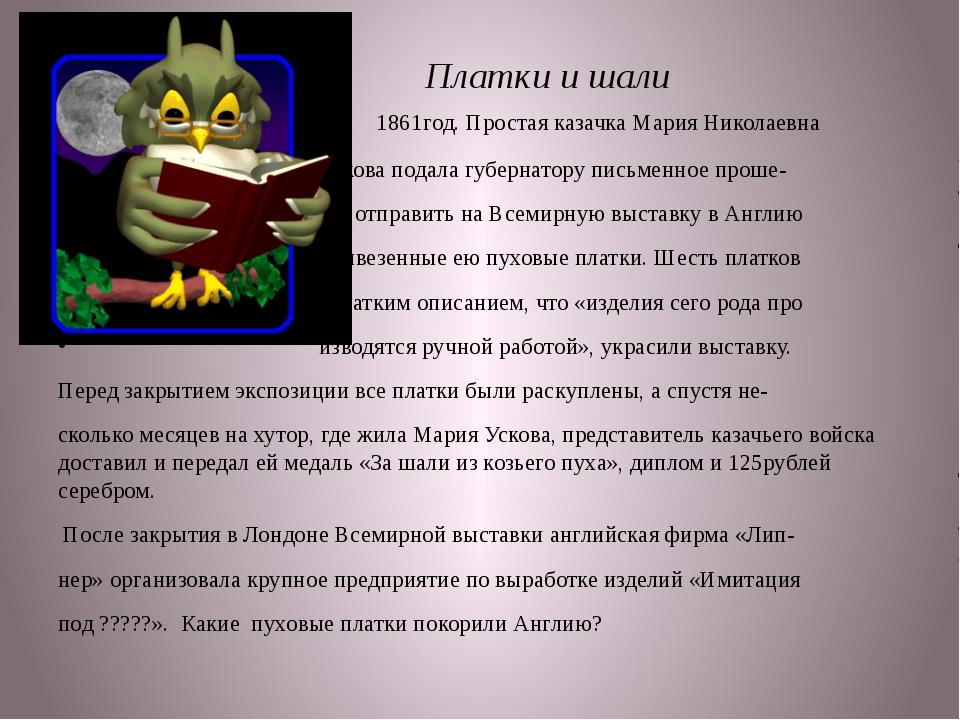 Платки и шали 1861год. Простая казачка Мария Николаевна Ускова подала губерн...