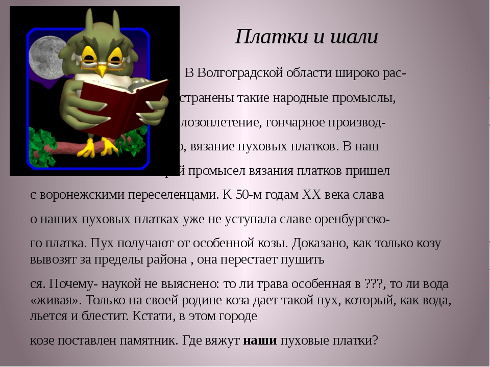 Платки и шали В Волгоградской области широко рас- пространены такие народные...