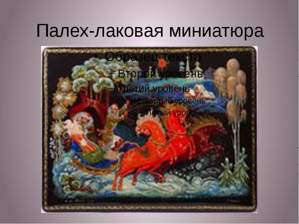 Палех-лаковая миниатюра