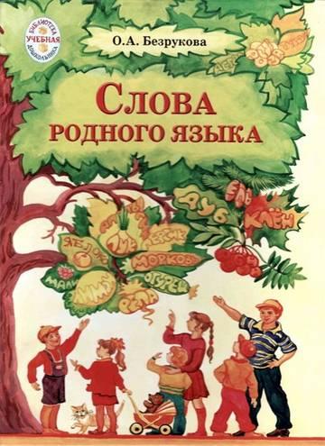 Словарь родного языка Скачать книгу