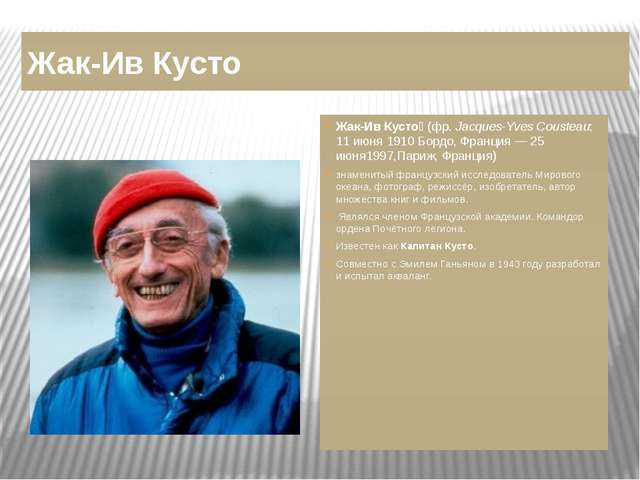 Жак-Ив Кусто Жак-Ив Кусто́ (фр.Jacques-Yves Cousteau; 11 июня 1910 Бордо, Фр...