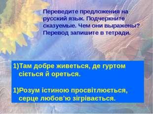 Переведите предложения на русский язык. Подчеркните сказуемые. Чем они выраже